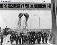 東名高速道路開通:岡崎―小牧間が開通。空に舞うアドバルーンの下、くす玉を割って開通を祝う=1968年(昭和43年)4月24日撮影