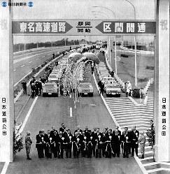 東名高速道路開通:くす玉が割れ、テープを切り岡崎―静岡間の開通を祝う人々=豊川インターチェンジで1969年(昭和44年)2月1日撮影