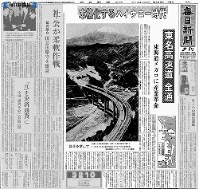 東名高速道全通を伝える紙面。昭和15年、ドイツのアウトバーンに刺激され、調査開始から29年を経て完成。開通式は静岡県御殿場市の足柄サービスで行われ、富士山を望む中、神主を乗せたオープンカーを先頭に関係者らが大井松田インターチェンジまで通りぞめを行った=1969年(昭和44年)5月26日、毎日新聞夕刊