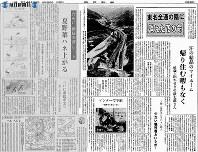 「東名全通の陰に消えた79の命」――東名高速道建設に関わった労働者は延べ2170万人。「理想のハイウエー」と呼ばれた華やかな全通の陰で、79人の命が事故などで失われた。一方、全通一番乗りをしようと集まった人の記事も。一番乗りは神奈川県の大学生で、9日前から料金ゲート前で開通を待っているという=1969年(昭和44年)5月25日、毎日新聞朝刊