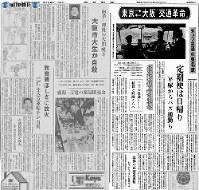 東名高速道路の開通は人々の生活や経済にも大きな影響を与えた。トラック便の日帰り可、郊外からのバス通勤、車や新幹線、飛行機での移動費比較などを報じる紙面。また、高速道でのわずかなミスが惨事を呼ぶとして安全運転も呼びかけた=1969年(昭和44年)5月26日、毎日新聞朝刊
