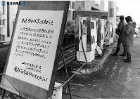 東名高速道路開通:第4次中東戦争が原因で原油価格が大幅に引き上げられ、ガソリンスタンドの休日自主規制がスタート=東名高速道・海老名のガソリンスタンドで1973年(昭和48年)11月23日撮影