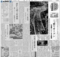 東名高速道路開通:東京―厚木、富士―静岡、岡崎―小牧の3区間で「飛び石開通」。全線の建設費は3425億円、1メートル当たり100万円という高額の費用がかかったが、工事関係者は「これで日本の道路も欧米と肩を並べた」と自信あるコメント=1968年(昭和43年)4月24日、毎日新聞夕刊
