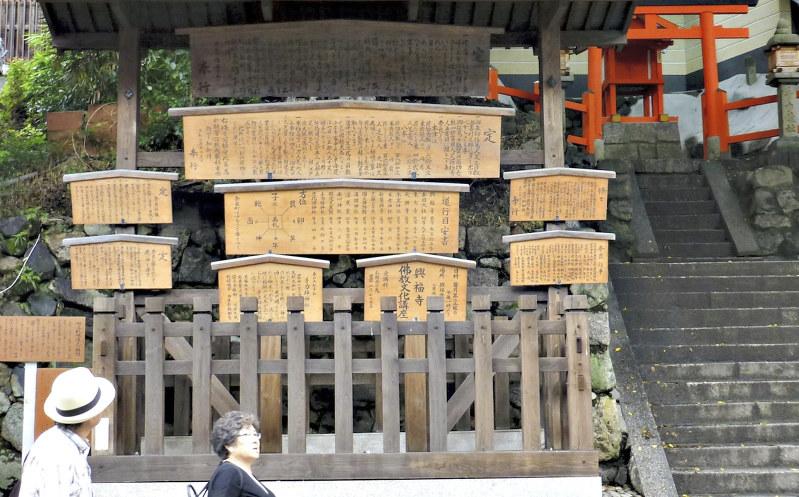 二重課税:豊臣政権が奈良を冷遇 寺院勢力けん制 | 毎日新聞