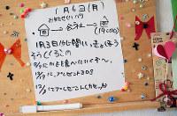 両親が消せない実久さんが書いたホワイトボードの文字=香川県善通寺市で、貝塚太一撮影