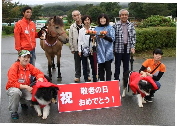 敬老の日:動物園も 長寿の馬や犬、来場者ら祝福 那須 /栃木 - 毎日新聞