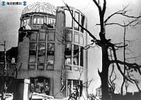 【広島】被爆直後の広島産業奨励館ドーム=1945(昭和20)年8月