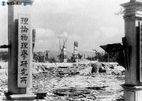 【広島】門柱と看板のみを残し壊滅した広島文理大の理論物理学研究所=1945(昭和20)年9月11日ごろ