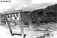 【長崎】浦上駅名表示板のうしろに長崎医大=1945(昭和20)年8月