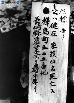 【長崎】爆心地近くで息子捜しの看板=1945(昭和20)年8月