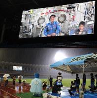 (上)スクリーンに映し出された国際宇宙ステーション(ISS)に滞在中の大西卓哉宇宙飛行士と川崎フロンターレの中村憲剛選手、(下)大西宇宙飛行士と交信する川崎市内の小学生ら=ともに川崎市の等々力陸上競技場で2016年8月16日、岡部恵里撮影