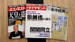 毎週月曜日発売の経済3誌。左から週刊エコノミスト8月30日号、週刊ダイヤモンド9月24日号、週刊東洋経済9月24日号