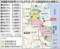 高濃度の放射性セシウムがたまっている福島県内の大規模ダム