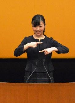 手話を交えてあいさつをされる佳子さま=鳥取県倉吉市で2016年9月25日午前9時39分、小野まなみ撮影