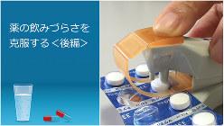 シートから薬を押し出す機器「トリダス」=吉永磨美撮影