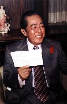 【平和賞、1974年】佐藤栄作氏
