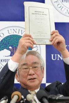 【物理学賞、2008年】益川敏英氏