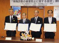 特殊詐欺の未然防止と犯人の検挙に関する協定を結んだ締結式=広島県警で、東久保逸夫撮影