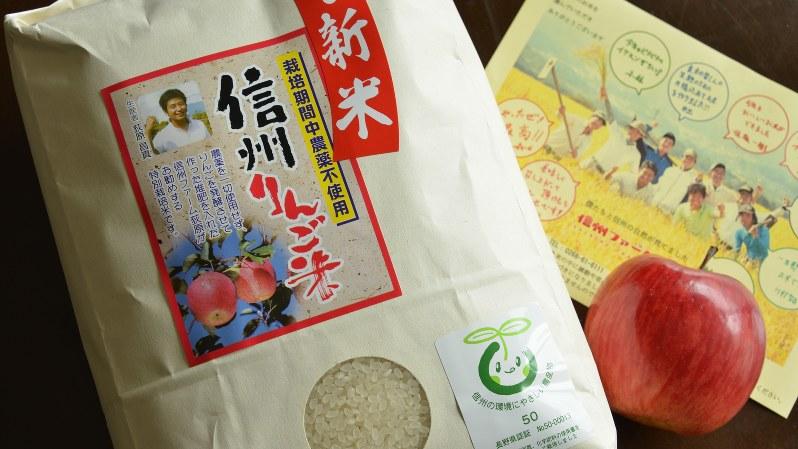 信州ファーム荻原の「信州りんご米 やえはら舞」(付属のリンゴはイメージです)=小高朋子撮影