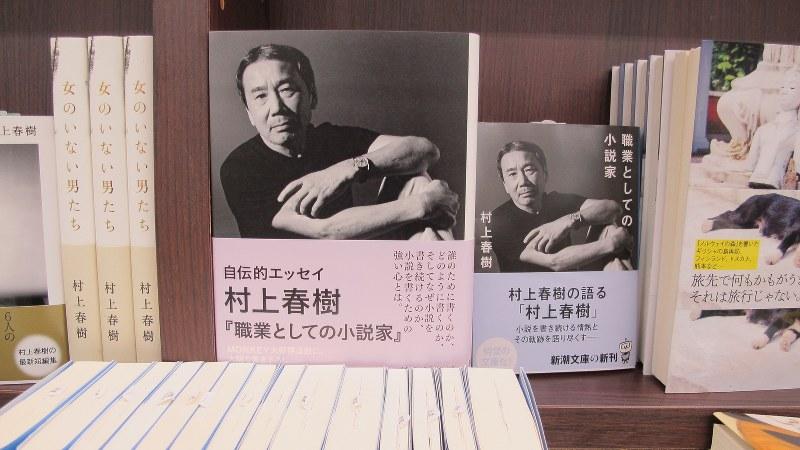 村上春樹さんの著作「職業としての小説家」=三省堂書店神保町本店で2016年10月12日