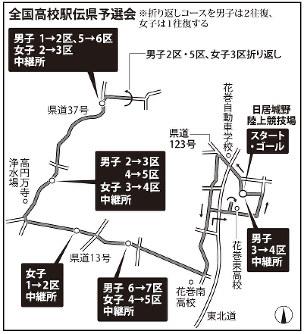 全国高校駅伝:県予選、あす号砲...
