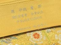 レスリング女子の伊調馨選手に贈られた国民栄誉賞の記念品の帯の裏に刺しゅうされた記念の文言=首相官邸で2016年10月20日午後4時12分、川田雅浩撮影