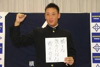 楽天から1位指名を受け、プロ目標を誓う藤平尚真投手=横浜市金沢区の横浜高校で2016年10月20日、国本愛撮影