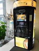 通勤途中に見つけたコーヒーの自動販売機=北京・建国門外で