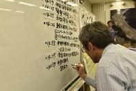 続々と集まった各地の情報をホワイトボードに書き出す県職員=鳥取県庁の災害対策本部で2016年10月21日午後2時38分、高嶋将之撮影