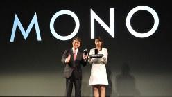 NTTドコモの「MONO」発表会