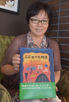 「ニジェール物語」を手にする福田英子さん=守谷市で2016年10月4日午前11時12分、安味伸一撮影