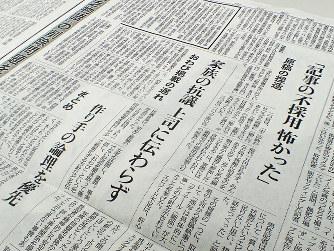 中日新聞:記事捏造「点検が不十...
