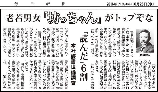 2016年10月26日付の毎日新聞大阪朝刊