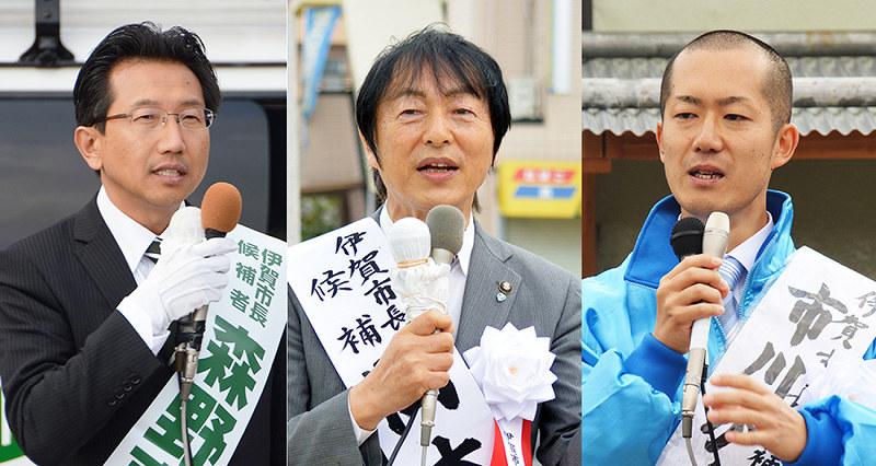 選挙:伊賀市長選 告示 現職と2新人の争い /三重   毎日新聞