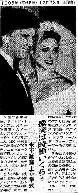 【1993年12月22日】ドナルド・トランプ氏がマーラ・メイプルズさんと再婚。99年に離婚した