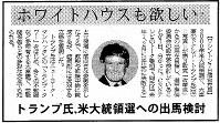 【1999年10月8日】2000年米大統領選の出馬を検討していたドナルド・トランプ氏