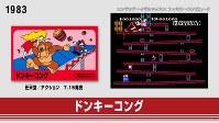 ドンキーコング(c)2016 Nintendo=任天堂公式ユーチューブチャンネルより