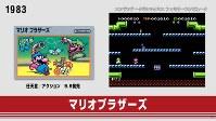 マリオブラザーズ(c)2016 Nintendo=任天堂公式ユーチューブチャンネルより