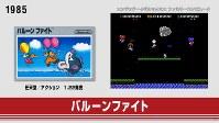 バルーンファイト(c)2016 Nintendo=任天堂公式ユーチューブチャンネルより