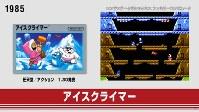 アイスクライマー(c)2016 Nintendo=任天堂公式ユーチューブチャンネルより