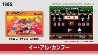 イー・アルー・カンフー(C)Konami Digital Entertainment=任天堂公式ユーチューブチャンネルより