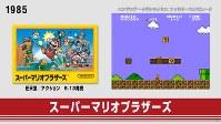 スーパーマリオブラザーズ(c)2016 Nintendo=任天堂公式ユーチューブチャンネルより