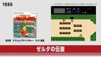 ゼルダの伝説(c)2016 Nintendo=任天堂公式ユーチューブチャンネルより