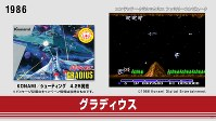 グラディウス(C)Konami Digital Entertainment