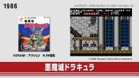悪魔城ドラキュラ(C)Konami Digital Entertainment=任天堂公式ユーチューブチャンネルより
