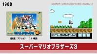 スーパーマリオブラザーズ3(c)2016 Nintendo=任天堂公式ユーチューブチャンネルより