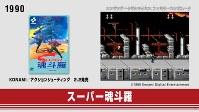 スーパー魂斗羅(C)Konami Digital Entertainment=任天堂公式ユーチューブチャンネルより