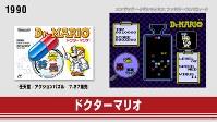 ドクターマリオ(c)2016 Nintendo=任天堂公式ユーチューブチャンネルより