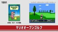 マリオオープンゴルフ(c)2016 Nintendo=任天堂公式ユーチューブチャンネルより