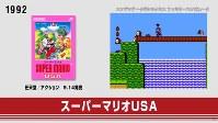 スーパーマリオUSA(c)2016 Nintendo=任天堂公式ユーチューブチャンネルより